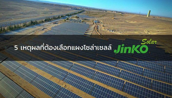 jinko-solar-pv-5-reason